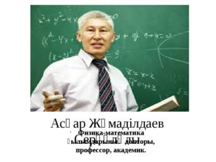 Асқар Жұмаділдаев Серқұлұлы Физика-математика ғылымдарының докторы, профессор