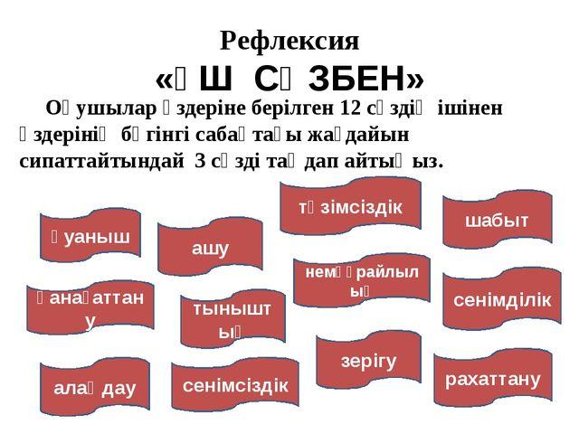 Рефлексия «ҮШ СӨЗБЕН» Оқушылар өздеріне берілген 12 сөздің ішінен өздерінің б...