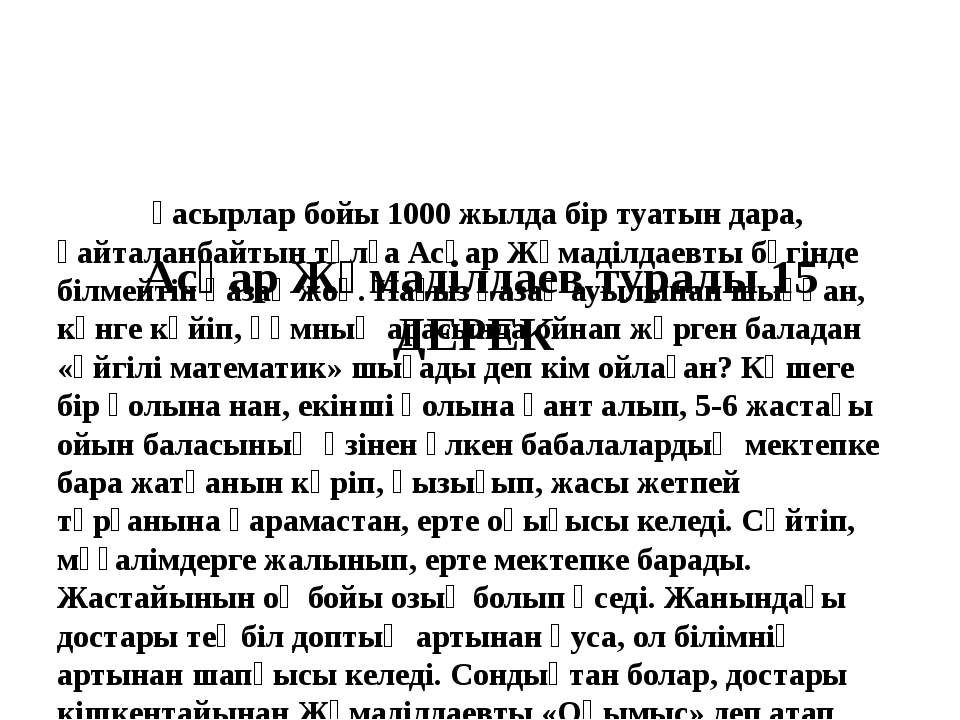 Асқар Жұмаділдаев туралы 15 ДЕРЕК Ғасырлар бойы 1000 жылда бір туатын дара...