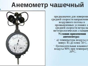Анемометр чашечный предназначен для измерения средней скорости направленного