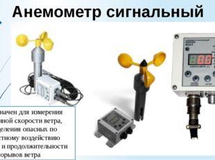 Анемометр сигнальный предназначен для измерения мгновенной скорости ветра, оп
