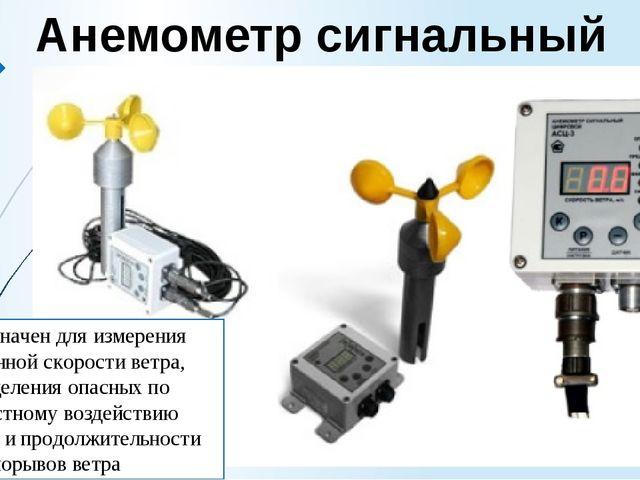 Анемометр сигнальный предназначен для измерения мгновенной скорости ветра, оп...