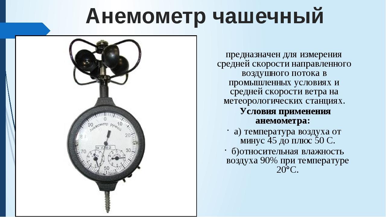 Анемометр чашечный предназначен для измерения средней скорости направленного...