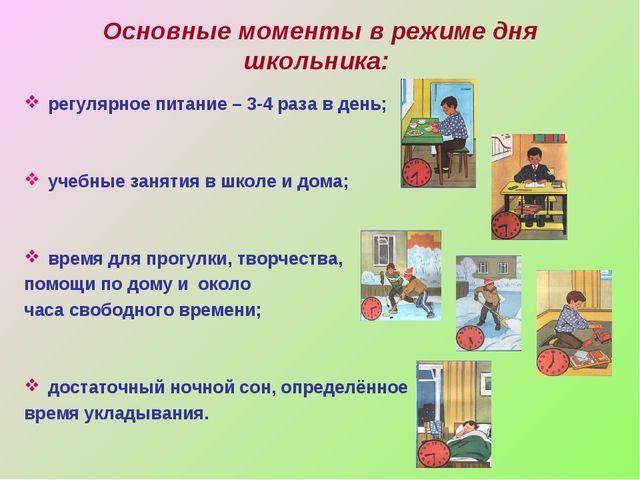 Основные моменты в режиме дня школьника: регулярное питание – 3-4 раза в день...