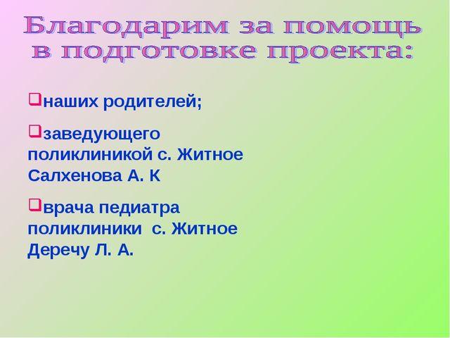 наших родителей; заведующего поликлиникой с. Житное Салхенова А. К врача педи...