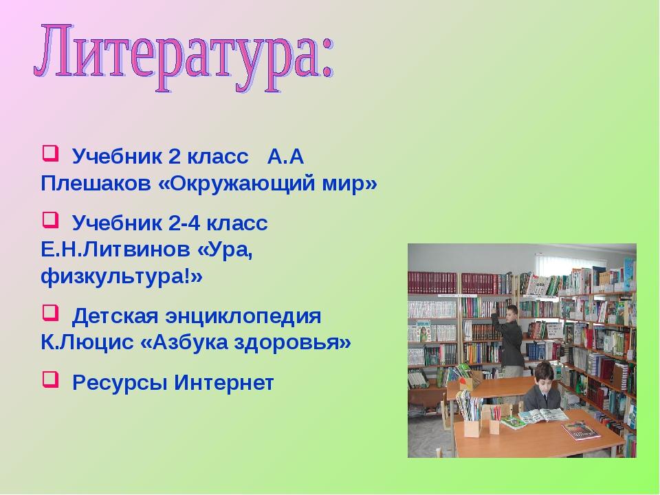 Учебник 2 класс А.А Плешаков «Окружающий мир» Учебник 2-4 класс Е.Н.Литвинов...