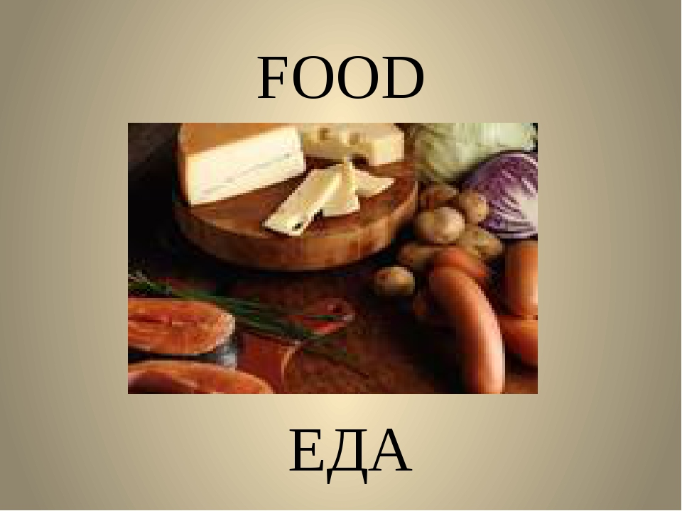 FOOD ЕДА
