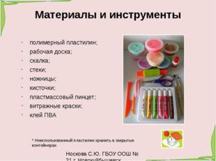 Материалы и инструменты полимерный пластилин; рабочая доска; скалка; стеки; н