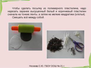 Чтобы сделать посыпку из полимерного пластилина, надо нарезать заранее высуше