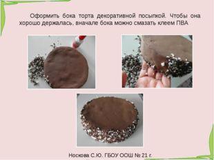 Носкова С.Ю. ГБОУ ООШ № 21 г. Новокуйбышевск Оформить бока торта декоративно