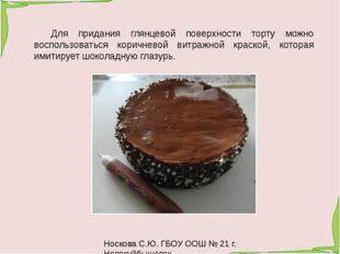 Для придания глянцевой поверхности торту можно воспользоваться коричневой вит