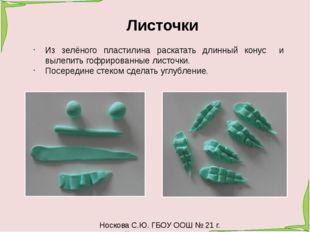 Листочки Носкова С.Ю. ГБОУ ООШ № 21 г. Новокуйбышевск Из зелёного пластилина