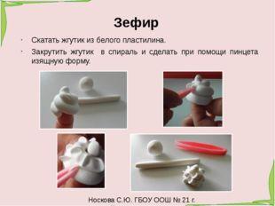 Скатать жгутик из белого пластилина. Закрутить жгутик в спираль и сделать при