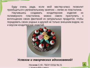 Носкова С.Ю. ГБОУ ООШ № 21 г. Новокуйбышевск Буду очень рада, если мой мастер