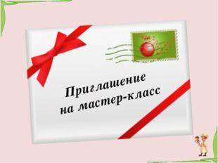 Носкова С.Ю. ГБОУ ООШ № 21 г. Новокуйбышевск Осваиваем основы кондитерского м