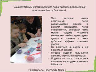 Носкова С.Ю. ГБОУ ООШ № 21 г. Новокуйбышевск Этот материал очень пластичный,