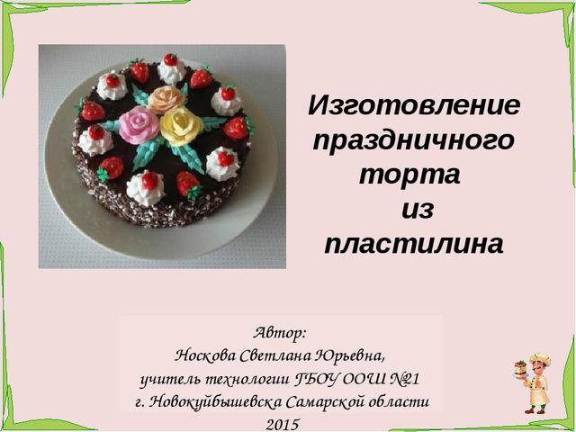 Материалы для лепки Носкова С.Ю. ГБОУ ООШ № 21 г. Новокуйбышевск Лепка – слож...