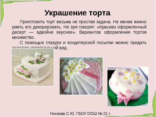 Приготовить торт весьма не простая задача. Не менее важно уметь его декориров...