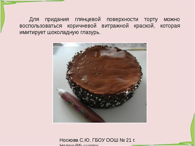 Для придания глянцевой поверхности торту можно воспользоваться коричневой вит...