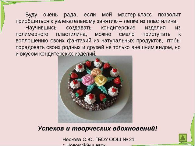Носкова С.Ю. ГБОУ ООШ № 21 г. Новокуйбышевск Буду очень рада, если мой мастер...