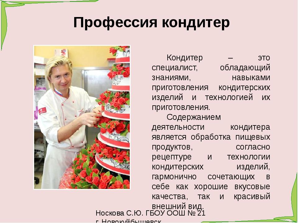 Интернет-ресурсы Носкова С.Ю. ГБОУ ООШ № 21 г. Новокуйбышевск http://img0.liv...