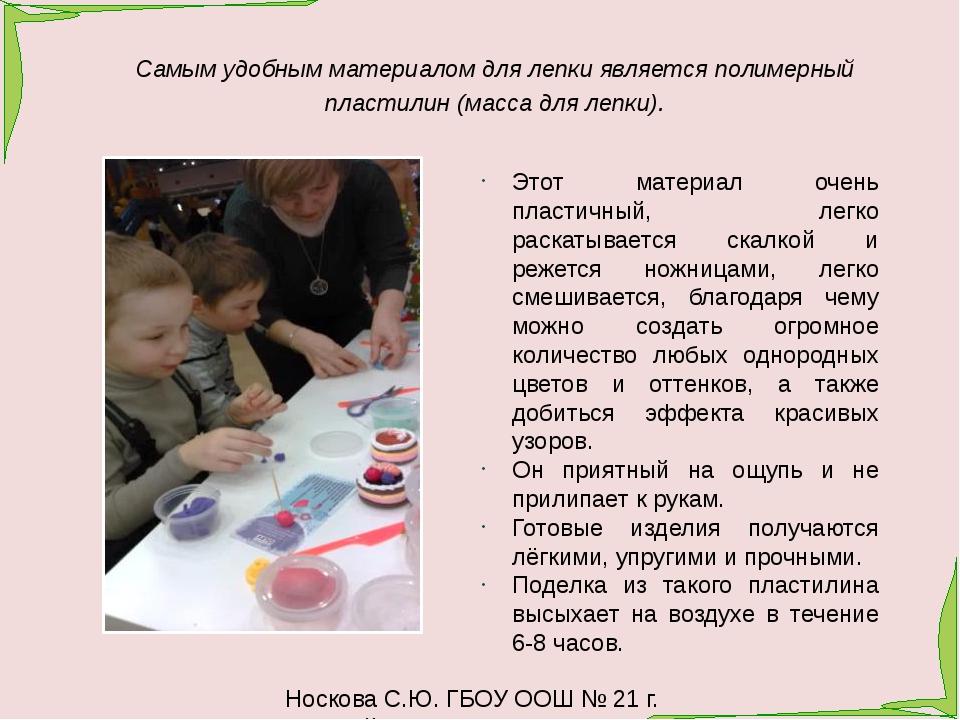 Носкова С.Ю. ГБОУ ООШ № 21 г. Новокуйбышевск Этот материал очень пластичный,...