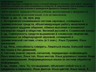 Формулировка задания Прочитайте фрагмент словарной статьи, в которой приводя