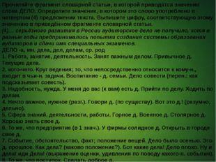 Прочитайте фрагмент словарной статьи, в которой приводятся значения слова ДЕ