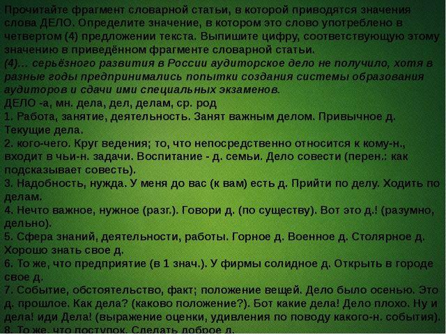 Прочитайте фрагмент словарной статьи, в которой приводятся значения слова ДЕ...