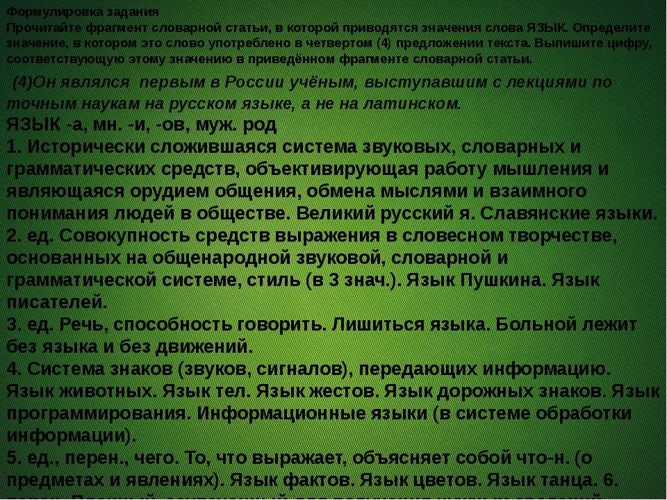 Формулировка задания Прочитайте фрагмент словарной статьи, в которой приводя...