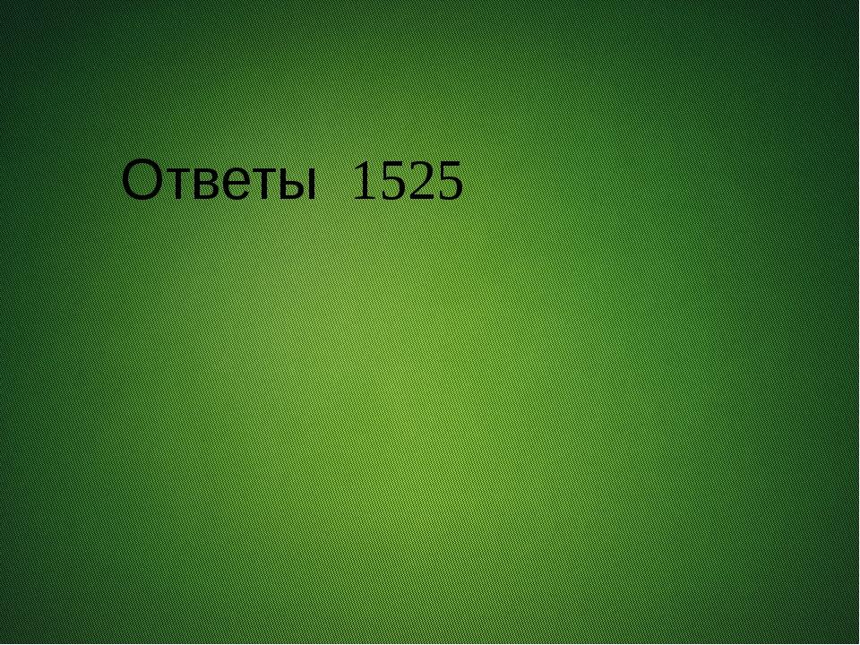 Ответы 1525