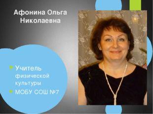 Афонина Ольга Николаевна Учитель физической культуры МОБУ СОШ №7