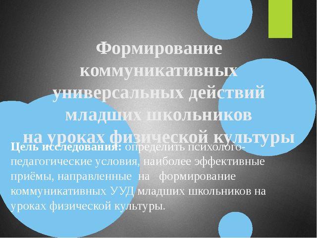 Формирование коммуникативных универсальных действий младших школьников на ур...