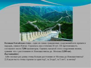 Великая Китайская стена – одно из самых грандиозных сооружений всех времен и