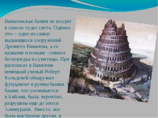 Вавилонская башня не входит в список чудес света. Однако это— одно из самых в