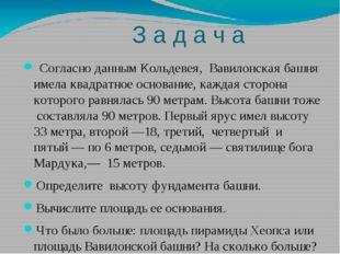 З а д а ч а Согласно данным Кольдевея, Вавилонская башня имела квадратное ос