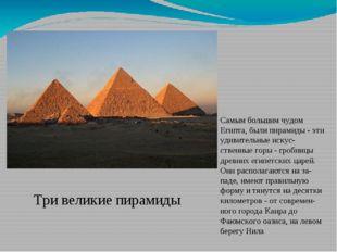 Самым большим чудом Египта, были пирамиды - эти удивительные искус- ственные