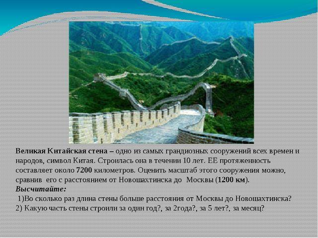 Великая Китайская стена – одно из самых грандиозных сооружений всех времен и...