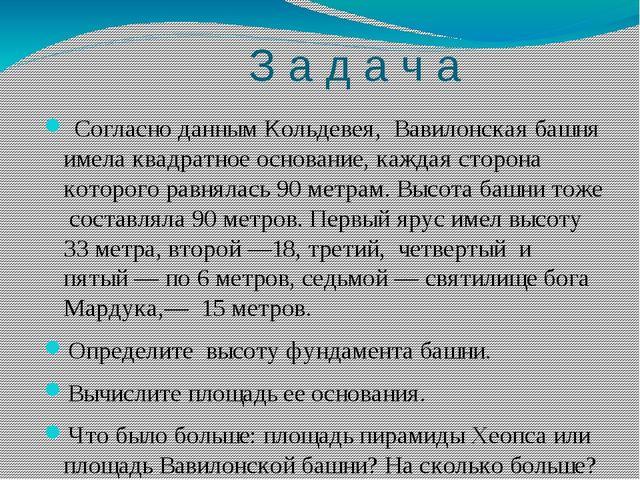 З а д а ч а Согласно данным Кольдевея, Вавилонская башня имела квадратное ос...