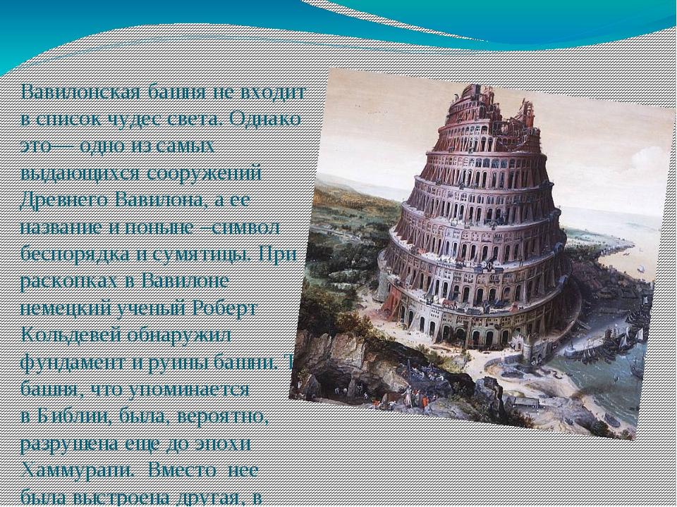 Вавилонская башня не входит в список чудес света. Однако это— одно из самых в...
