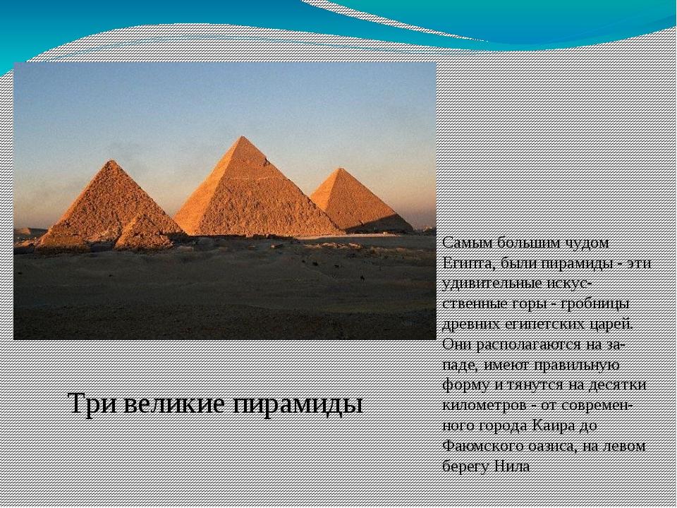 Самым большим чудом Египта, были пирамиды - эти удивительные искус- ственные...