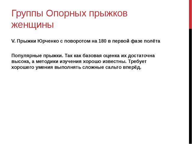 Группы Опорных прыжков женщины V. Прыжки Юрченко с поворотом на 180 в первой...