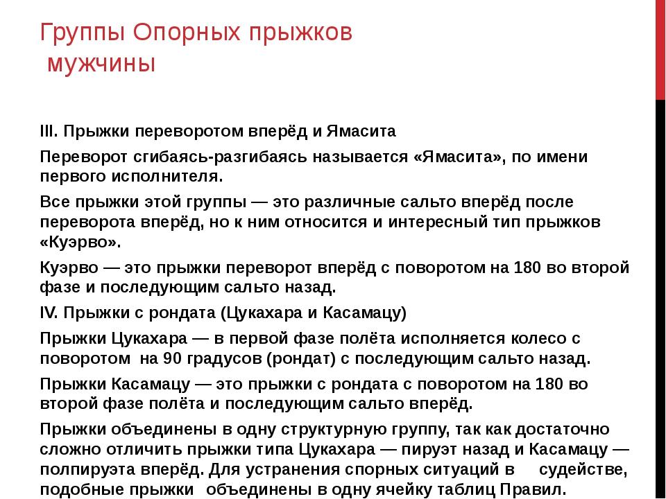 Группы Опорных прыжков мужчины III. Прыжки переворотом вперёд и Ямасита Перев...