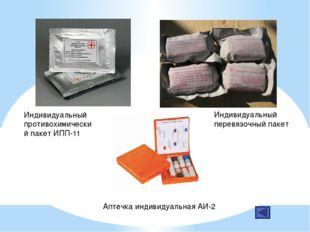Индивидуальный перевязочный пакет Индивидуальный противохимический пакет ИПП