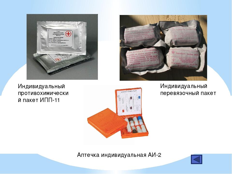 Индивидуальный перевязочный пакет Индивидуальный противохимический пакет ИПП...