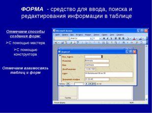 ФОРМА - средство для ввода, поиска и редактирования информации в таблице Отме