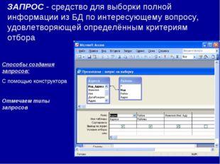 ЗАПРОС - средство для выборки полной информации из БД по интересующему вопрос