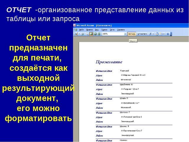 ОТЧЕТ -организованное представление данных из таблицы или запроса Отчет предн...