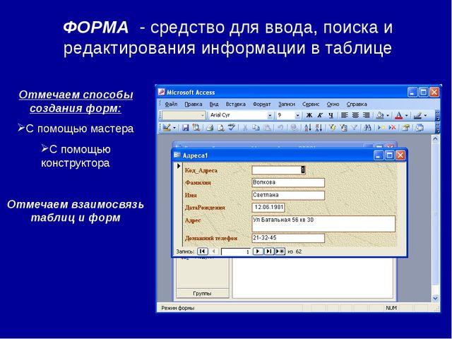 ФОРМА - средство для ввода, поиска и редактирования информации в таблице Отме...