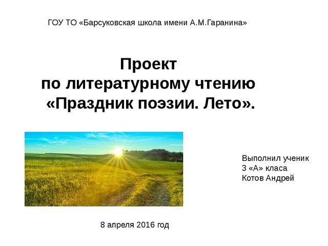 Проект по литературному чтению «Праздник поэзии. Лето». ГОУ ТО «Барсуковская...